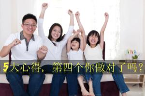 如何选购投资房地产 | 投资房地产5大心得